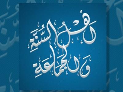 Mata Rantai Aqidah Salaf dan Ahlussunnah wal Jamaah