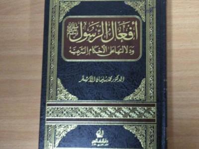 Kitab Af'alur Rasul Bedah Tuntas Perilaku Nabi Muhammad SAW