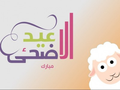 Sejarah Hari Raya Id pada Masyarakat Arab Jahiliyah