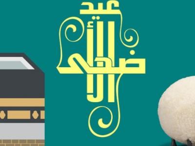 PBNU: Shalat Idul Adha dan Penyembelihan Hewan Kurban Harus Taati Protokol Kesehatan