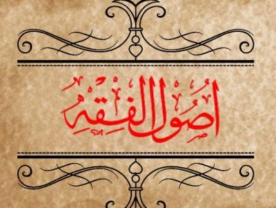 Ushul Fiqh Imam Syafi'i, Sebuah Pengantar Menuju Kemoderatan Berfiqih