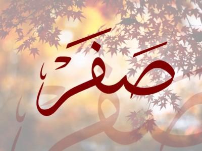 Syair Syekh Ibnu Rajab tentang Bulan Safar