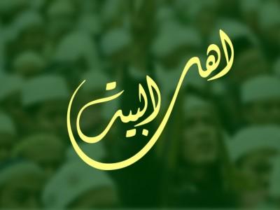 Pandangan Ulama Soal Ahlul Bait (Keluarga Nabi Muhammad SAW)