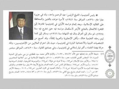 Profil Gus Dur dalam Kitab Jamharatu A'lam Al-Azhar Al-Syarif