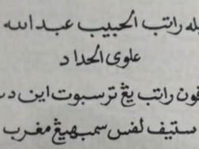 Riwayat Ratib Al-Hadad