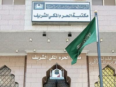 Perpustakaan Masjidil Haram Amankan Manuskrip dengan Teknologi Ozon
