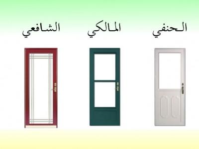 Qira'at atau Bacaan Al-Qur'an Imam Mazhab Empat