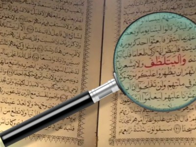 Tafsir Surat Al-Baqarah Ayat 37