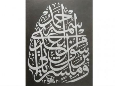 Isolasi Mandiri ala Pelukis Kaligrafi