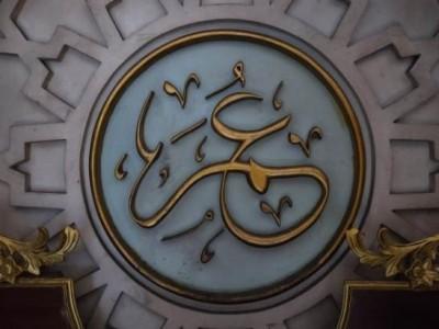 Kisah Khalifah Umar bin Khattab Menolak Gratifikasi