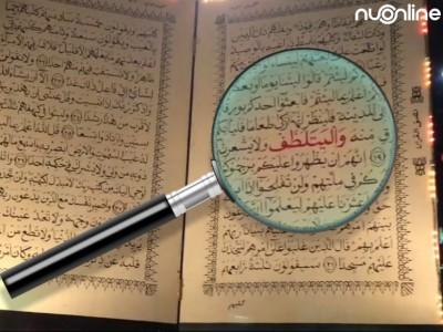 Tafsir Surat An-Nisa' Ayat 13-14