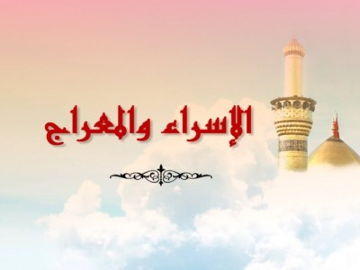 Sejarah Peristiwa Isra' dan Mi'raj