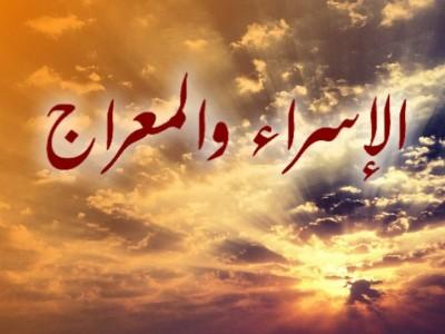 Membaca Kembali Sejumlah Hikmah di Balik Isra' Mi'raj