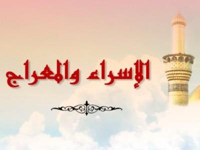 Isra' Mi'raj Membumikan Tasawuf untuk Solidaritas Global
