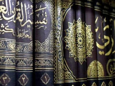 Tafsir Surat An-Nisa' Ayat 15