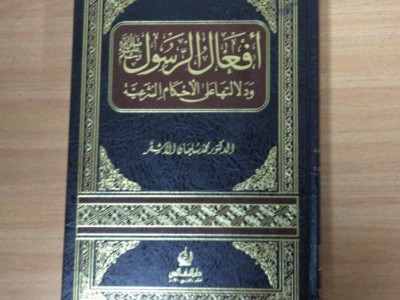 Para Ulama Memahami Hukum dalam Al-Qur'an dengan Ushul Fiqih