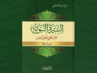 Kitab Sejarah Rasulullah karya Ali Muhammad As-Shallabi
