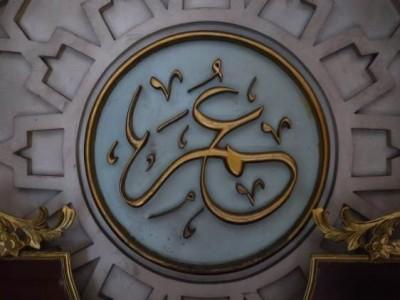Khalifah Umar Menegur Gubernur Amr bin Ash