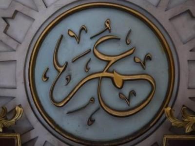 Sejarah Tahun Baru Hijriah