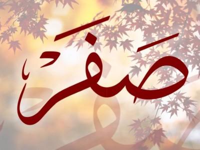 Bulan Safar: Latar Belakang Nama dan Mitos Kesialan di Dalamnya