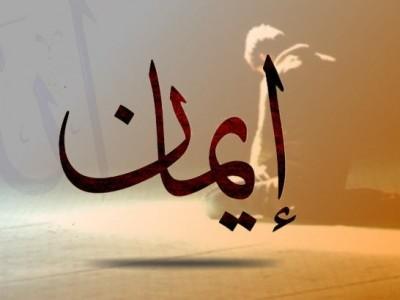 Tak Sekadar Syahadat, Berikut Tanda-tanda Orang Beriman
